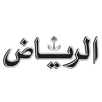 Arriyadh News